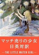 マッチ売りの少女 日英対訳:無料マンガ・小説で学ぶ英語