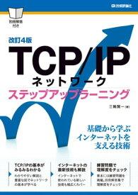 [改訂4版]TCP/IPネットワーク ステップアップラーニング【電子書籍】[ 三輪賢一 ]