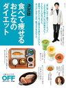 決定版 食べて痩せるおとなのダイエット【電子書籍】