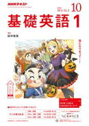 NHKラジオ 基礎英語1 2018年10月号[雑誌]