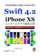Swift4.2 iPhoneXS ミニゲームアプリ開発入門