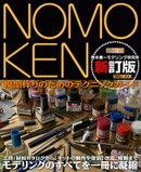 NOMOKEN 野本憲一モデリング研究所 新訂版
