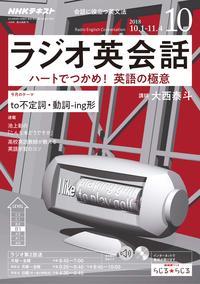 NHKラジオ ラジオ英会話 2018年10月号[雑誌]【電子書籍】