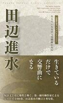 川柳作家ベストコレクション 田辺進水