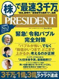 PRESIDENT (プレジデント) 2021年 4/16号 [雑誌]【電子書籍】[ PRESIDENT編集部 ]