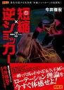元祖爆走ローテーション理論 短縮×逆ショッカー【電子書籍】[ 今井雅宏 ]