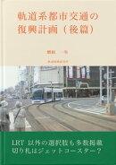 軌道系都市交通の復興計画(後篇)