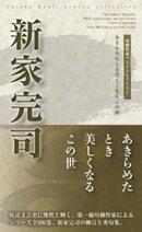 川柳作家ベストコレクション 新家完司