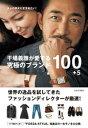 干場義雅が愛する 究極のブランド100+5【電子書籍】[ 干場義雅 ]