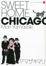 SWEET HOME CHICAGO(1)【電子書籍】[ ヤマザキマリ ]