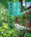 心と体を癒やす雑木の庭【電子書籍】