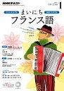 NHKラジオ まいにちフランス語 2017年1月号[雑誌]【電子書籍】