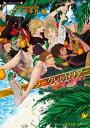 シークレットツアー〜無人島で五角関係〜【電子書籍】[ バーバラ片桐 ]