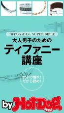 大人男子のためのティファニー講座 by Hot-Dog PRESS 女子の憧れ! だから読め! TIFFANY & Co. SUPER BIBLE