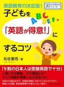 英語教育の決定版!子どもを「英語が得意!」にするコツ。