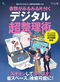 書類がみるみる片付くデジタル超整理術【電子書籍】