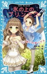 氷の上のプリンセス オーロラ姫と村娘ジゼル