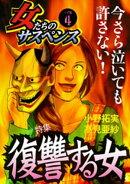 女たちのサスペンス vol.4 復讐する女