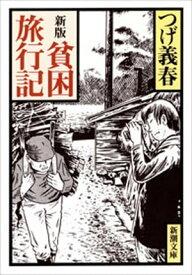 新版 貧困旅行記(新潮文庫)【電子書籍】[ つげ義春 ]