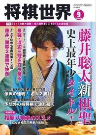 将棋世界(日本将棋連盟発行) 2020年9月号【電子書籍】