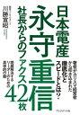 日本電産永守重信社長からのファクス42枚【電子書籍】[ 川勝宣昭 ]