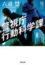 警視庁行動科学課【電子書籍】[ 六道慧 ]