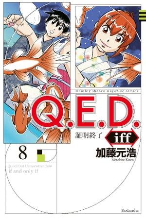 Q.E.D.iff ー証明終了ー8巻【電子書籍】[ 加藤元浩 ]