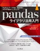 Pythonデータ分析/機械学習のための基本コーディング! pandasライブラリ活用入門