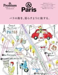 & Premium特別編集 パリの街を、暮らすように旅する。