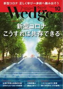 Wedge 2020年10月号