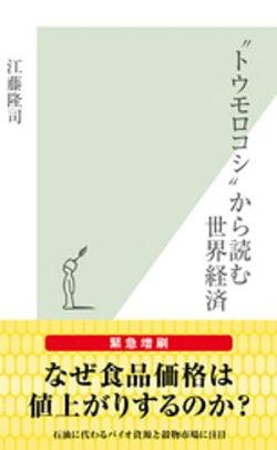 """""""トウモロコシ""""から読む世界経済"""