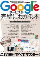 Googleサービスが完璧にわかる本