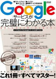 Googleサービスが完璧にわかる本【電子書籍】[ メディアックス編集部 ]