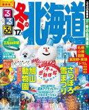 るるぶ冬の北海道'17