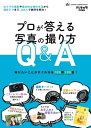 プロが答える写真の撮り方Q&A【電子書籍】