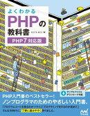 よくわかるPHPの教科書 【PHP7対応版】