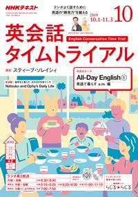 NHKラジオ 英会話タイムトライアル 2018年10月号[雑誌]【電子書籍】