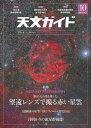 天文ガイド2019年10月号【電子書籍】[ 天文ガイド編集部 ]
