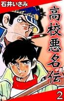 高校悪名伝 (2)