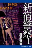 新宿警察(1) 捜査篇 新宿警察