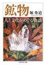 鉱物 人と文化をめぐる物語【電子書籍】[ 堀秀道 ]