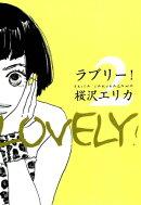 ラブリー! (2)