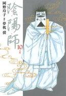 陰陽師 10