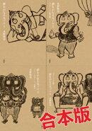 夢をかなえるゾウ【4冊合本版】