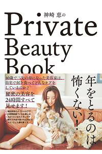 神崎恵のPrivateBeautyBook