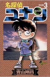 名探偵コナン(3)【期間限定 無料お試し版】