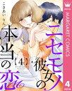 ニセモノ彼女の本当(ほんと)の恋 4【電子書籍】[ こきあいりん ]