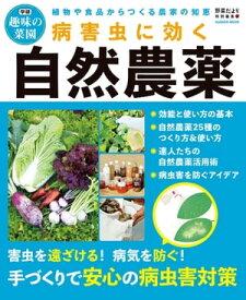 病害虫に効く自然農薬【電子書籍】