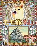 モモ旅 Vol.1