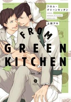 フロム・グリーンキッチン(1)